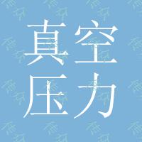 KP42V-02-F1真空压力传感器