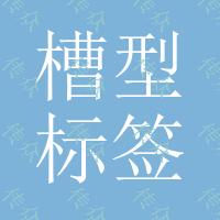 LION槽型标签传感器LRD2100