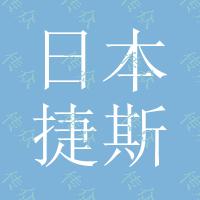 日本捷斯特进口HI-801肺功能仪