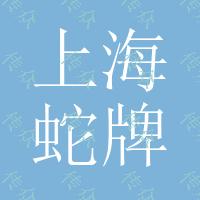 上海蛇牌电刀GN300,