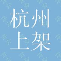 杭州上架式工控機杭州2U1U工控機
