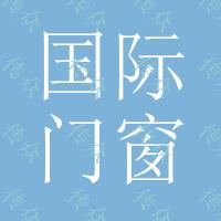 中國國際門窗幕墻展覽會 展臺搭建設計
