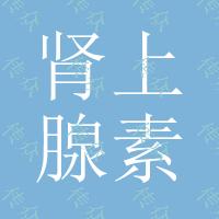 EP腎上腺素原料全國包郵