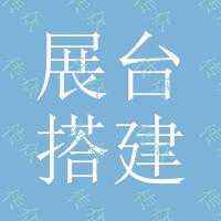 展臺搭建設計選深圳新動力展覽公司