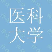 中國醫科大學網絡教育專升本輔導保通過班