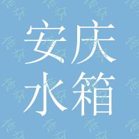 安慶水箱自潔消毒器廠家 WTS-2A