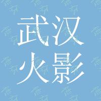武漢火影數字科技有限公司淺談數字展廳