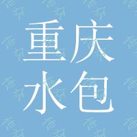 重庆水包水厂家-重庆真石漆厂