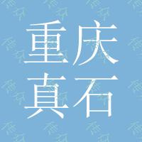 重庆真石漆厂-仿石漆施工