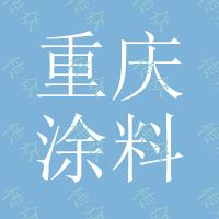 重庆涂料厂-重庆真石漆厂