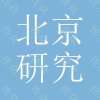 北京研究院注冊