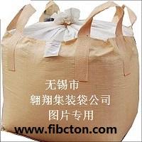 無錫市翱翔集裝袋公司供應集裝袋、噸袋