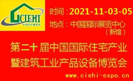 2021年北京裝配式建筑展覽會