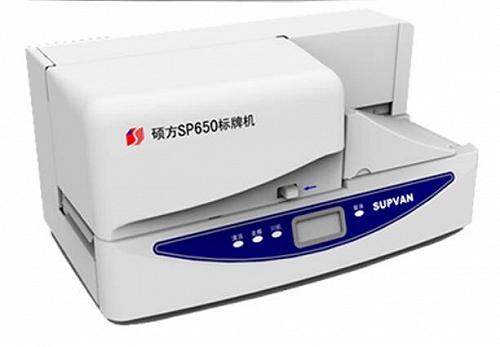 廣州碩方SP650電纜標牌打印機