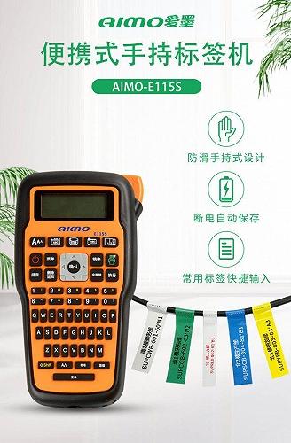 AIMO-E115S手持式不干膠標簽機