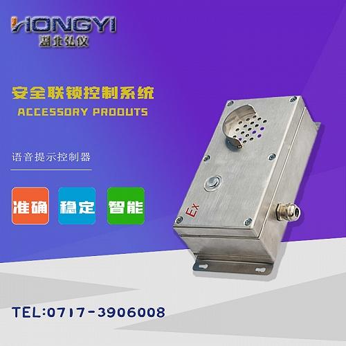 安全聯鎖自動裝車系統語音提示控制器