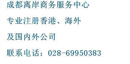 香港公司注冊