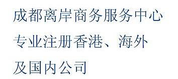 注冊香港公司成都代理