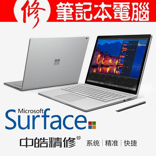 沈陽微軟售后維修中心,微軟平板電腦維修站