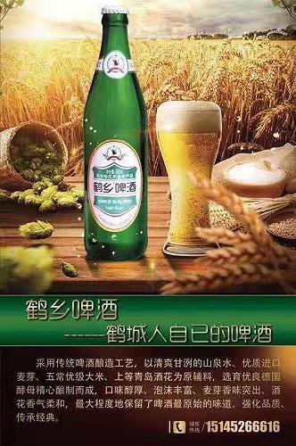 鶴鄉啤酒系列