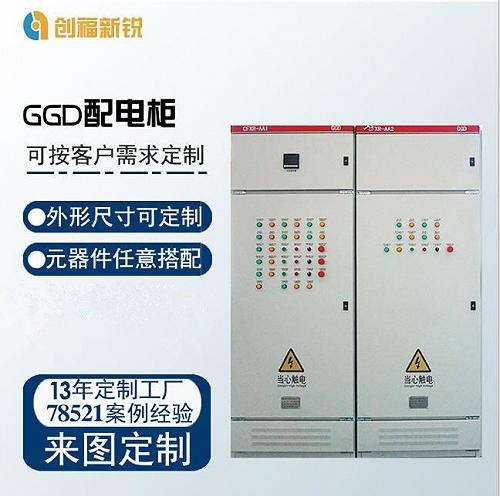 創福新銳低壓開關柜配電柜成套 GGD