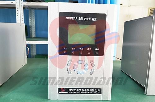 火電用母線電弧光保護裝置廠家-斯麥爾