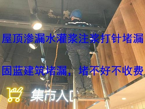 屋頂滲漏水灌漿注漿打針堵漏固藍防水