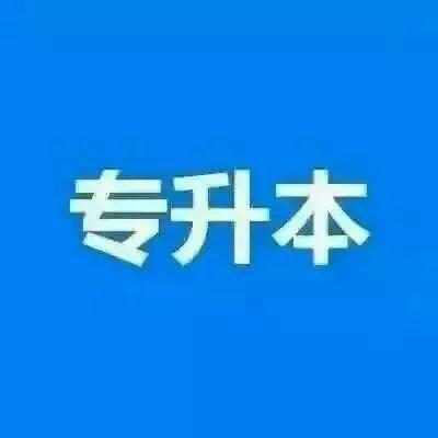華北理工大學公共事業管理自考本科報名中心