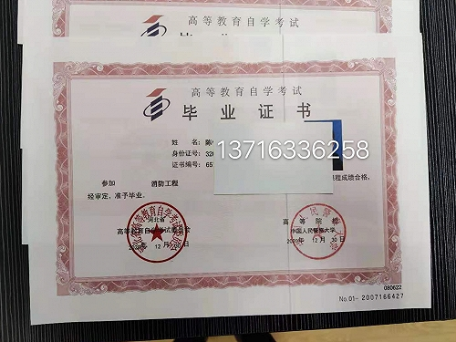 北京精品消防工程自考本科報名含學位免試