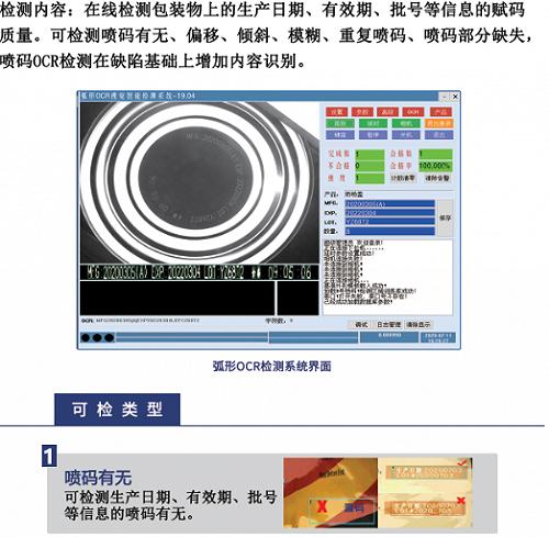 視覺檢測噴碼缺陷檢測系統