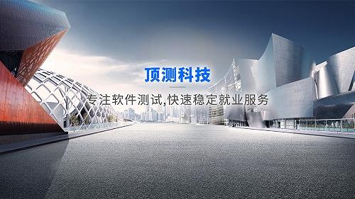 北京学软件测试,上岗工资8000起
