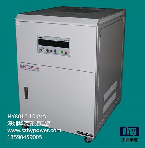 深圳華源10KVA變頻電源HY8010