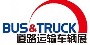 2021年北京國際道路運輸車輛展覽會