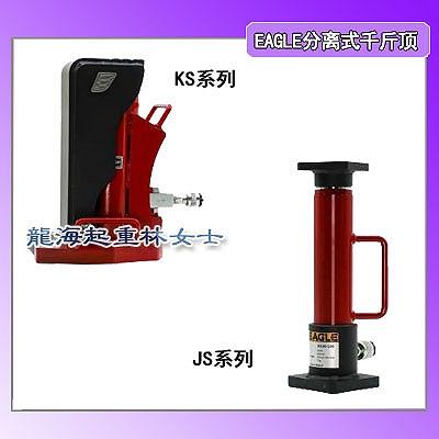 KS50-150分离式爪式千斤顶配手动泵