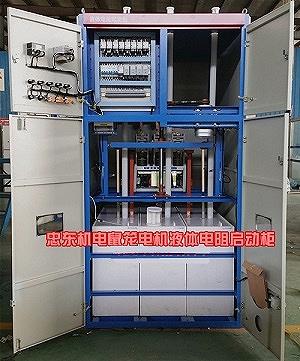 315KW水阻柜-籠型電機啟動柜