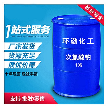 次氯酸鈉價格滄州廠家
