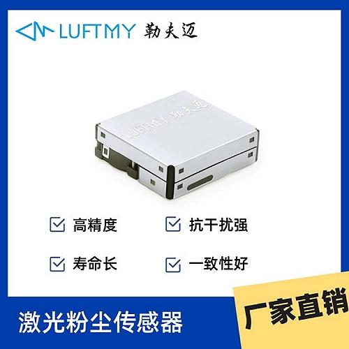 勒夫邁LD09激光粉塵傳感器空氣質量檢測