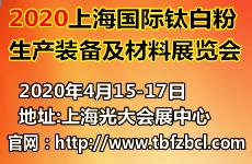 2020上海国际钛白粉生产装备及材料展览会