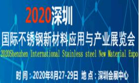 2020深圳国际不锈钢新材料展