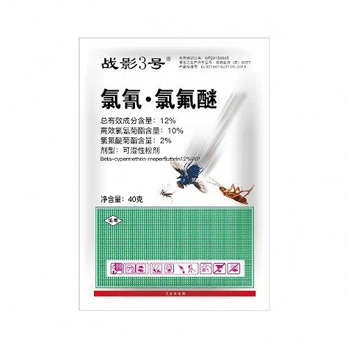 战影3号-长效灭蚊蝇药