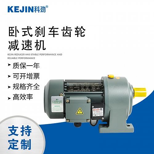 科勁廠家提供減速電機系列臥式減速電機批發