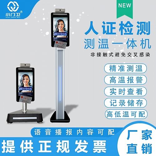 F208人臉識別測溫人證核驗一體機