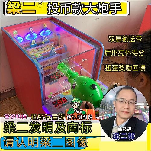梁二新火箭號樂園游藝機扭蛋玩具攤位扭蛋機