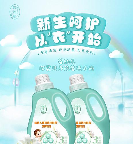 嬰幼兒洗衣液植物酵素洗衣液定制