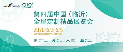 第四屆中國(臨沂)全屋定制精品展覽會