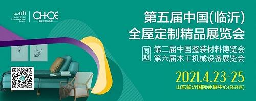 第五屆中國(臨沂)全屋定制精品展覽會