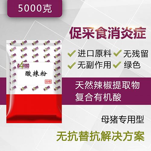 酸辣粉兽用促采食增强免疫性饲料添加剂
