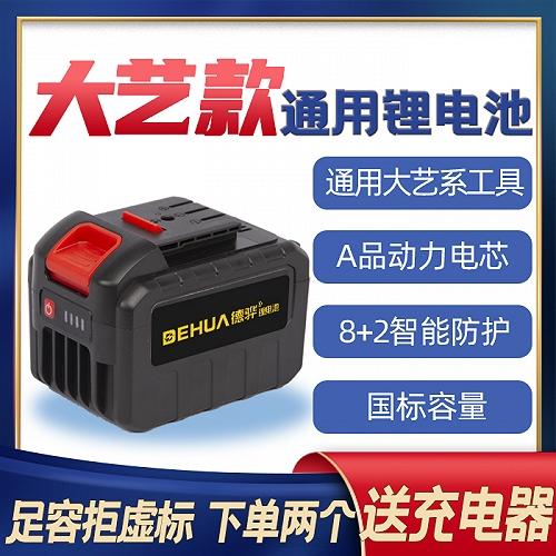 大藝款鋰電池大藝通用款鋰電池