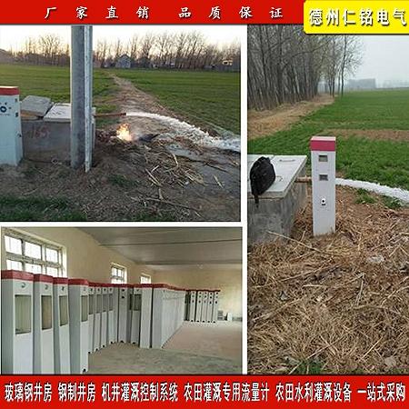 德州仁銘電氣射頻卡智能灌溉控制系統
