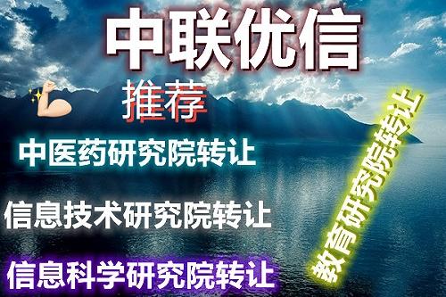 北京信息技術研究院轉讓